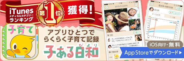 koaru-app-banner300_100-3@2x