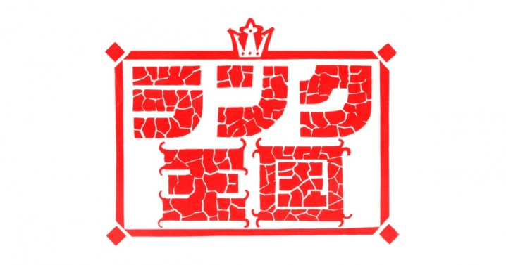 rank-oukoku_logo_ogp
